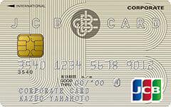 JCB一般法人カードの券面