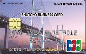 首都高ビジネスカードの券面