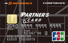 オートバックスパートナーズカード(一般)