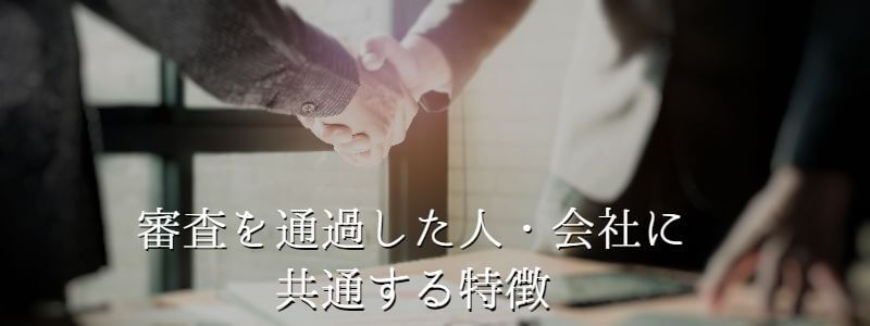 ラグジュアリーカード審査通過者特徴