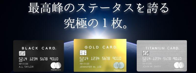 最高峰のステータスを誇るクレジットカード
