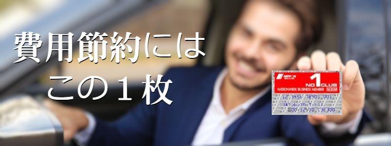 車コスト削減ならニッポンレンタカー法人カード
