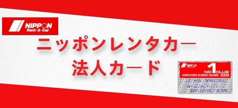 ニッポンレンタカー法人カード
