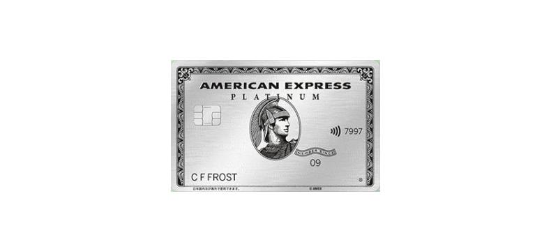 アメリカン・エキスプレス・プラチナ・カード(個人)