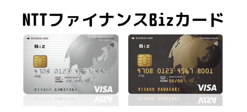 NTTファイナンスBizカードの特徴とメリット・デメリット