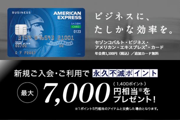 セゾンコバルトビジネス最新キャンペーン