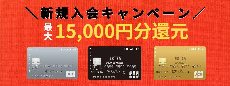JCB CARD Bizキャンぺーン情報