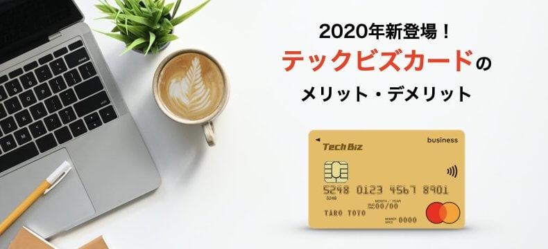 テックビズカードの特徴