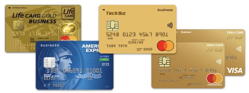 他の法人クレジットカードと徹底比較
