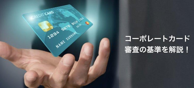 コーポレートカード審査
