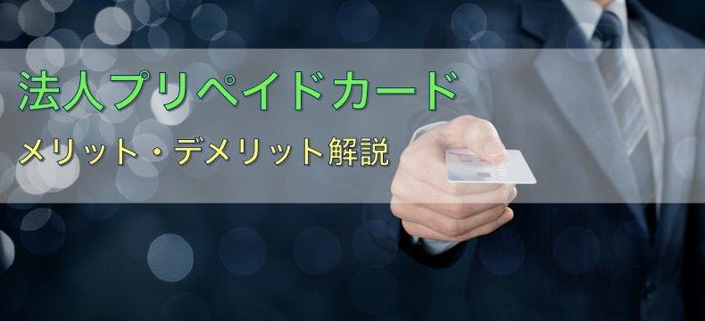 法人プリペイドカードのアイキャッチ画像
