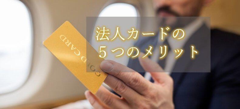 法人カードのメリット