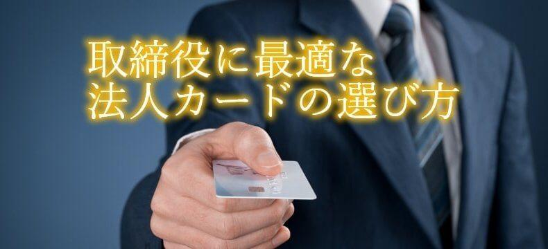 取締役に合う法人カード