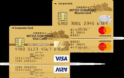 三井住友コーポレートカードとビジネスカードの違い