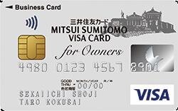 三井住友ビジネスカード for Owners クラシック(一般)