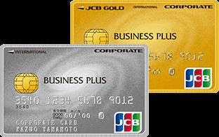 JCBビジネスプラス法人カード_2枚